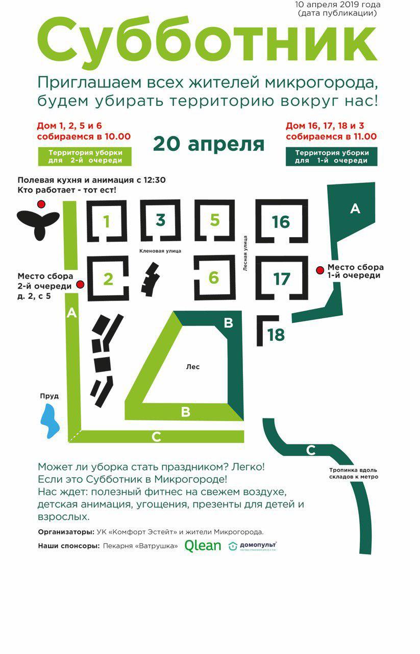 СУББОТНИК 20 АПРЕЛЯ 10.00