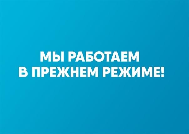 ГРАФИК РАБОТЫ ОФИСА