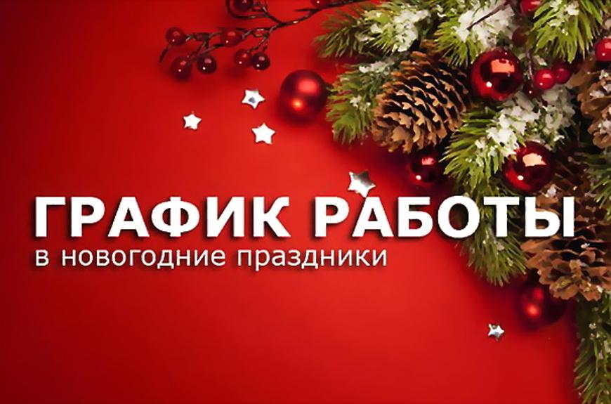 ГРАФИК РАБОТЫ ОФИСА В ПРАЗДНИЧНЫЕ ДНИ